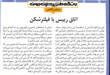 تصویر متن طنز اتاق رئیس با فیلتر شکن در روزنامه قانون